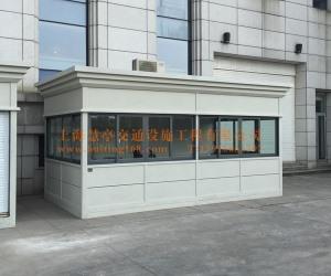 上海保安岗亭